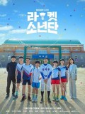 krr2060 : ซีรีย์เกาหลี Racket Boys แร็กเก็ต บอยส์ (2021) (ซับไทย) DVD 4 แผ่น