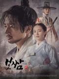 krr2062 : ซีรีย์เกาหลี Bossam: Steal The Fate (2021) (ซับไทย) DVD 5 แผ่น