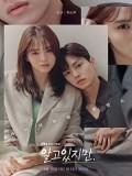 krr2065 : ซีรีย์เกาหลี Nevertheless รักนี้ห้ามไม่ได้ (2021) (ซับไทย) DVD 3 แผ่น