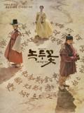 krr1798 : ซีรีย์เกาหลี The Nokdu Flower (ซับไทย) DVD 6 แผ่น