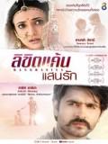 AD054 : ซีรีย์อินเดีย ลิขิตแค้นแสนรัก DVD 14 แผ่น