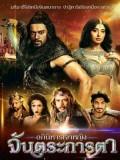 AD056 : ซีรีย์อินเดีย อภินิหารเจ้าหญิงจันตระการตา DVD 11 แผ่น