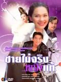 st0072 : ละครไทย ชายไม่จริง หญิงแท้ (คัทลียา + สัญญา) DVD 3 แผ่น