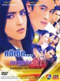 st0076 : ละครไทย คดีเด็ดเหตุแห่งรัก DVD 3 แผ่น