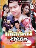 st0077 : ละครไทย ผู้พิทักษ์รักเธอ DVD 2 แผ่น