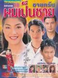 st0091 : ละครไทย ชายครับผมเป็นชาย DVD 3 แผ่น
