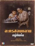 st0113 : ละครไทย อยู่กับก๋ง DVD 4 แผ่น