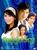 st0191 : ละครไทย ศัตรูคู่ขวัญ DVD 4 แผ่น