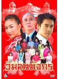 st0203 : วิมานมังกร DVD 5 แผ่น