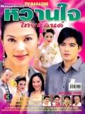 st0208 : หวานใจไทยแลนด์ DVD 5 แผ่น