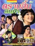 st0215 : ตราบสิ้นดินฟ้า DVD 3 แผ่น