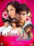 st0239 : ละครไทย เสี่ยงลวงเสี่ยงรัก DVD 4 แผ่น