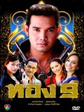 st0240 : ละครไทย ทอง 9 DVD 4 แผ่น