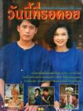 st0283 : ละครไทย วันนี้ที่รอคอย DVD 6 แผ่น