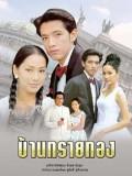 st0286 : ละครไทย บ้านทรายทอง (ศรราม+รินลณี) DVD 7 แผ่น