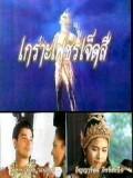 st0301 : ละครไทย เกราะเพชรเจ็ดสี DVD 6 แผ่น