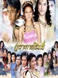st0362 : ละครไทย เกราะกายสิทธิ์ 2538 DVD 8 แผ่น