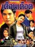 st0364 : ละครไทย เดือนเดือด DVD 3 แผ่น