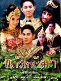 st0373 : ละครไทย แก้วหน้าม้า 2544 DVD 8 แผ่น