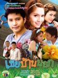 st0391 : ละครไทย เขยบ้านนอก DVD 3 แผ่น