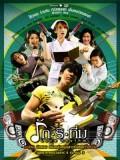 st0418 : ละครไทย รักริทึ่ม DVD 1 แผ่น