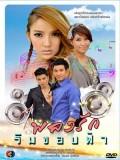 st0447 : ละครไทย เพลงรักริมขอบฟ้า (2553) DVD 3 แผ่น