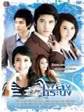 st0537 : ละครไทย เพลิงทระนง (มาริโอ้+แต้ว) DVD 4 แผ่น