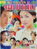 st0656 : ละครไทย จอมใจจอมแก่น DVD 3 แผ่น