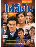 st0685 : ละครไทย ไฟสีเงิน DVD 3 แผ่น
