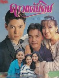 st0718 : ละครไทย ดาวแต้มดิน DVD 5 แผ่น