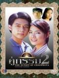 st0788 : ละครไทย คู่กรรม 2 (แดน+โดนัท) DVD 2 แผ่น