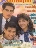 st0852 : ละครไทย นางทิพย์ (2535) DVD 3 แผ่น