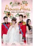 st1431 : Princess Hours รักวุ่นๆ เจ้าหญิงจอมจุ้น DVD 4 แผ่น