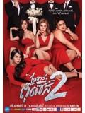 st1433 : ไดอารี่ตุ๊ดซี่ส์ เดอะ ซีรีส์ ซีซั่น 2 DVD 3 แผ่น
