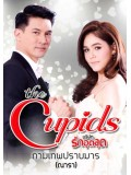 st1439 : The Cupids บริษัทรักอุตลุด ตอน กามเทพปราบมาร DVD 3 แผ่น