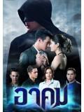 st1441 : อาคม DVD 5 แผ่น