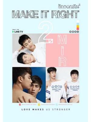 st1450 : MAKE IT RIGHT SEASON 2 รักออกเดิน ซีซั่น 2 DVD 3 แผ่น