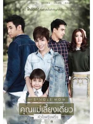 st1451 : คุณแม่เลี้ยงเดี่ยว หัวใจฟรุ้งฟริ้ง THE SINGLE MOM DVD 4 แผ่น