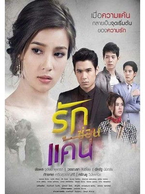 st1453 : รักซ่อนแค้น 2560 DVD 3 แผ่น