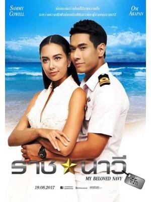 st1455 : ภารกิจรัก ราชนาวีที่รัก DVD 3 แผ่น