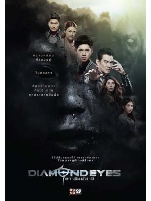 st1457 : ตา-สัมผัส-ผี DIAMOND EYES DVD 3 แผ่น