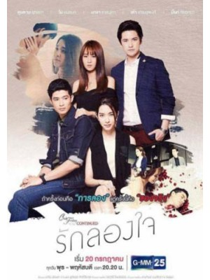 st1461 : Club Friday To Be Continued ตอนรักลองใจ DVD 3 แผ่น