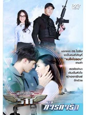 st1464 : ภารกิจรัก ตอน ยึดฟ้าหาพิกัดรัก DVD 3 แผ่น