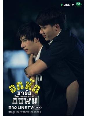 st1469 : อกหักมารักกับผม Together With Me DVD 3 แผ่น