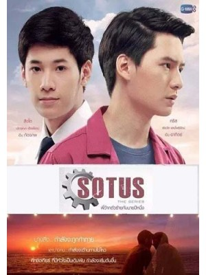 st1471 : SOTUS The Series พี่ว้ากตัวร้ายกับนายปีหนึ่ง DVD 3 แผ่น