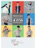 st1474 : Part of Love รัก+เกรียน นักเรียน4ภาค DVD 3 แผ่น