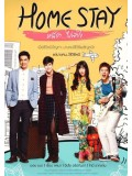 st1482 : Home Stay หนีรัก ไปพักใจ DVD 3 แผ่น