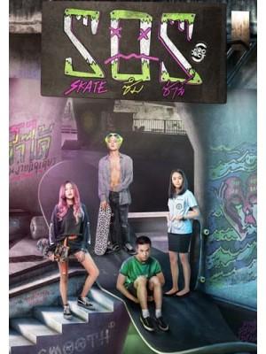 st1493 : Project S The Series  SOS Skate ซึม ซ่าส์ DVD 2 แผ่น