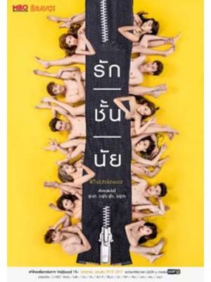 st1494 : รัก/ชั้น/นัย #TheUnderwear DVD 2 แผ่น