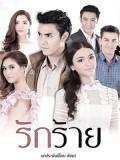 st1507 : รักร้าย DVD 5 แผ่น
